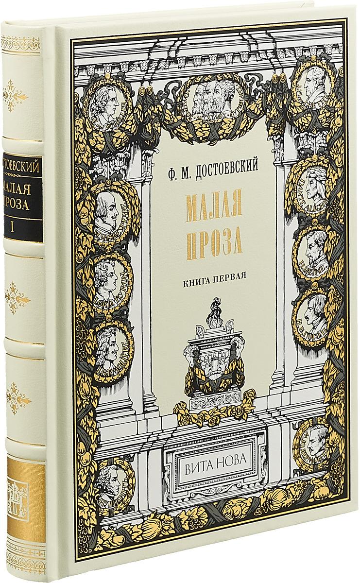 Ф. М. Достоевский Малая проза. Книга первая