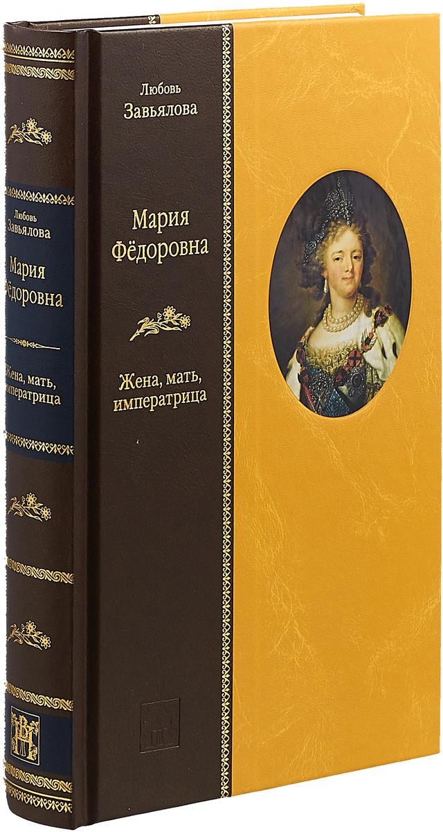 Любовь Завьялова Мария Федоровна. Жена, мать, императрица