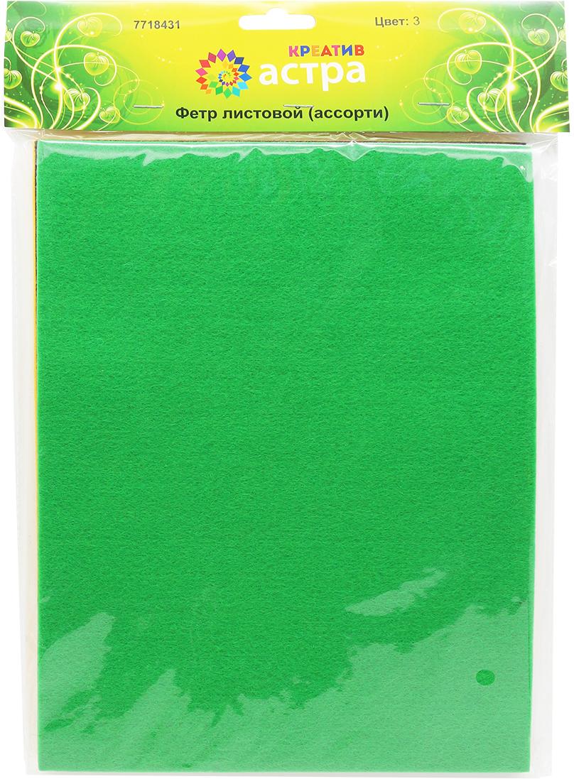 Фетр листовой Астра, цвет: желтый, зеленый, белый, чёрный, толщина 3 мм, 20 х 30 см, 4 шт цена