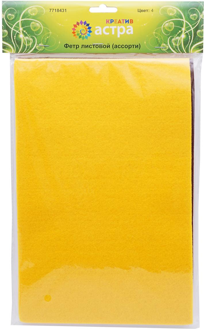Фетр листовой Астра, цвет: жёлтый, бордовый, бежевый, белый, толщина 3 мм, 20 х 30 см, 4 шт цена