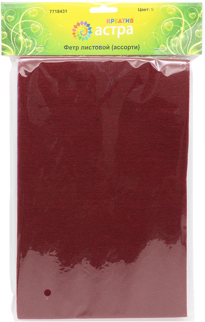 Фетр листовой Астра, цвет: розовый, серый, фиолетовый, бордовый, толщина 3 мм, 20 х 30 см, 4 шт цена