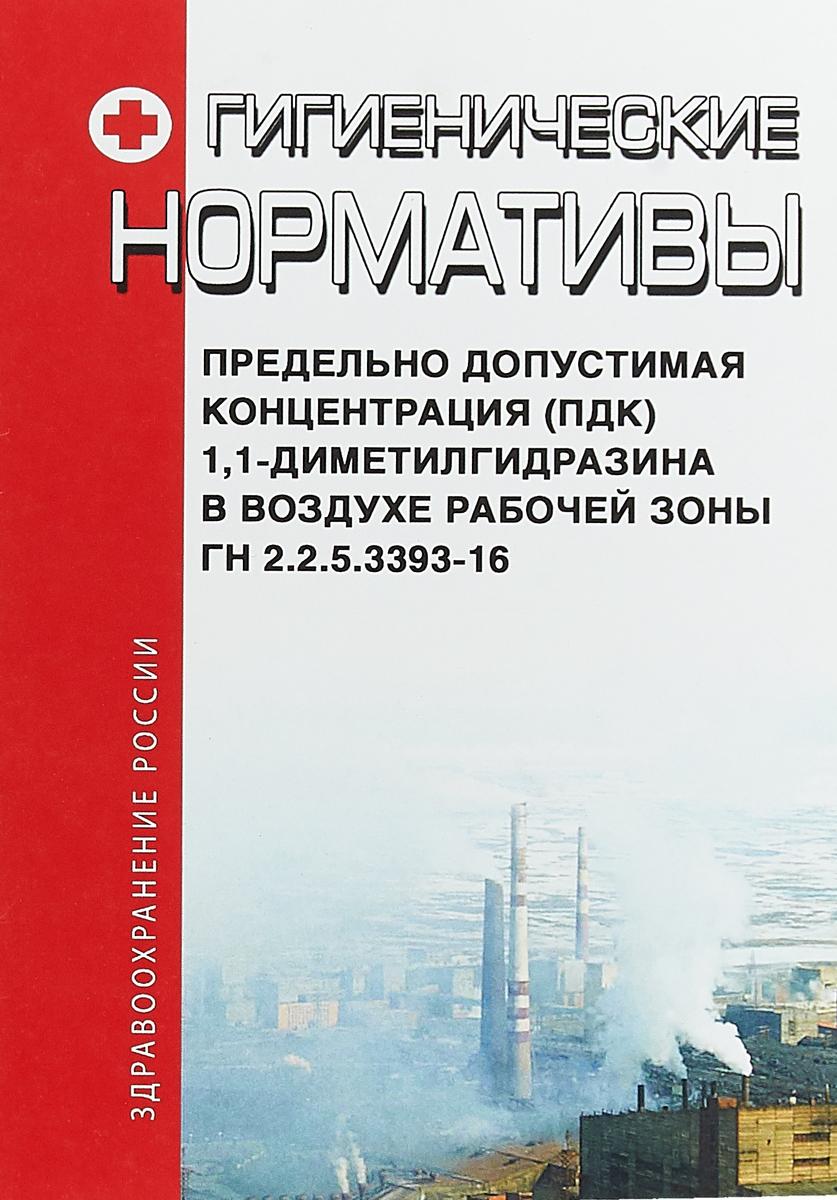 Предельно допустимая концентрация 1,1-диметилгидразина в воздухе рабочей зоны. Гигиенический норматив 2.2.5.3393—16