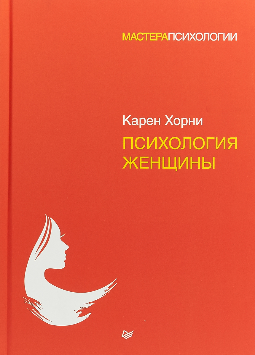 Карен Хорни Психология женщины