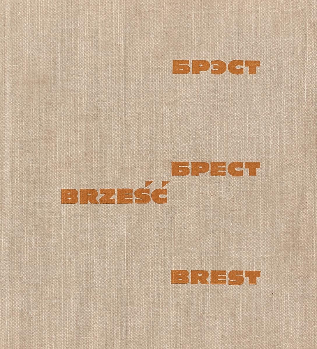 А. В. Шилавай Брэст / Брест / Brzesc / Brest brest пуховик
