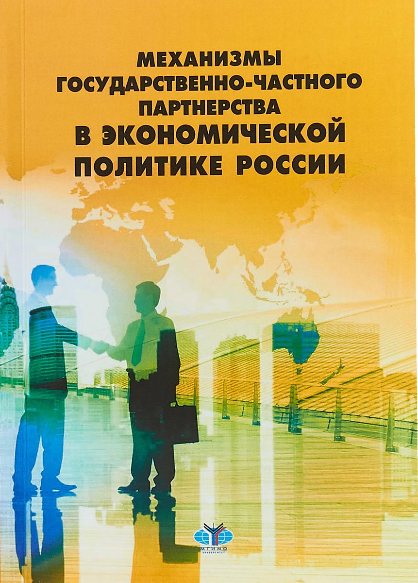О. В. Иванов Механизмы государственно-частного партнерства в экономической политике России
