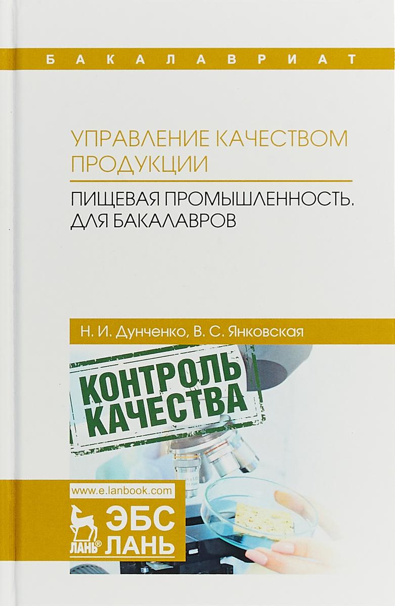 Н. И. Дунченко, В. С. Янковская Управление качеством продукции. Пищевая промышленность. Учебник
