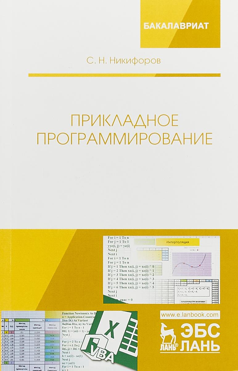 С. Н. Никифоров Прикладное программирование