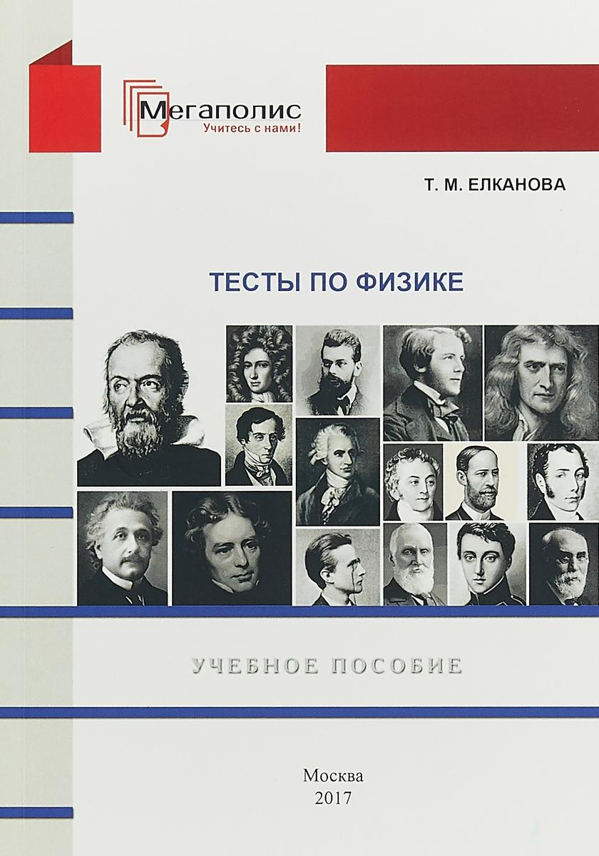 Т. М. Елканова Тесты по физике. Учебное пособие