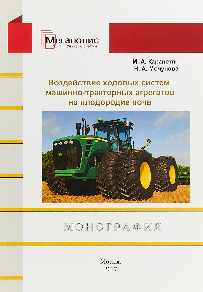 М. А. Карапетян,Н. А. Мочунова Воздействие ходовых систем машино-тракторных агрегатов на плодородие почв