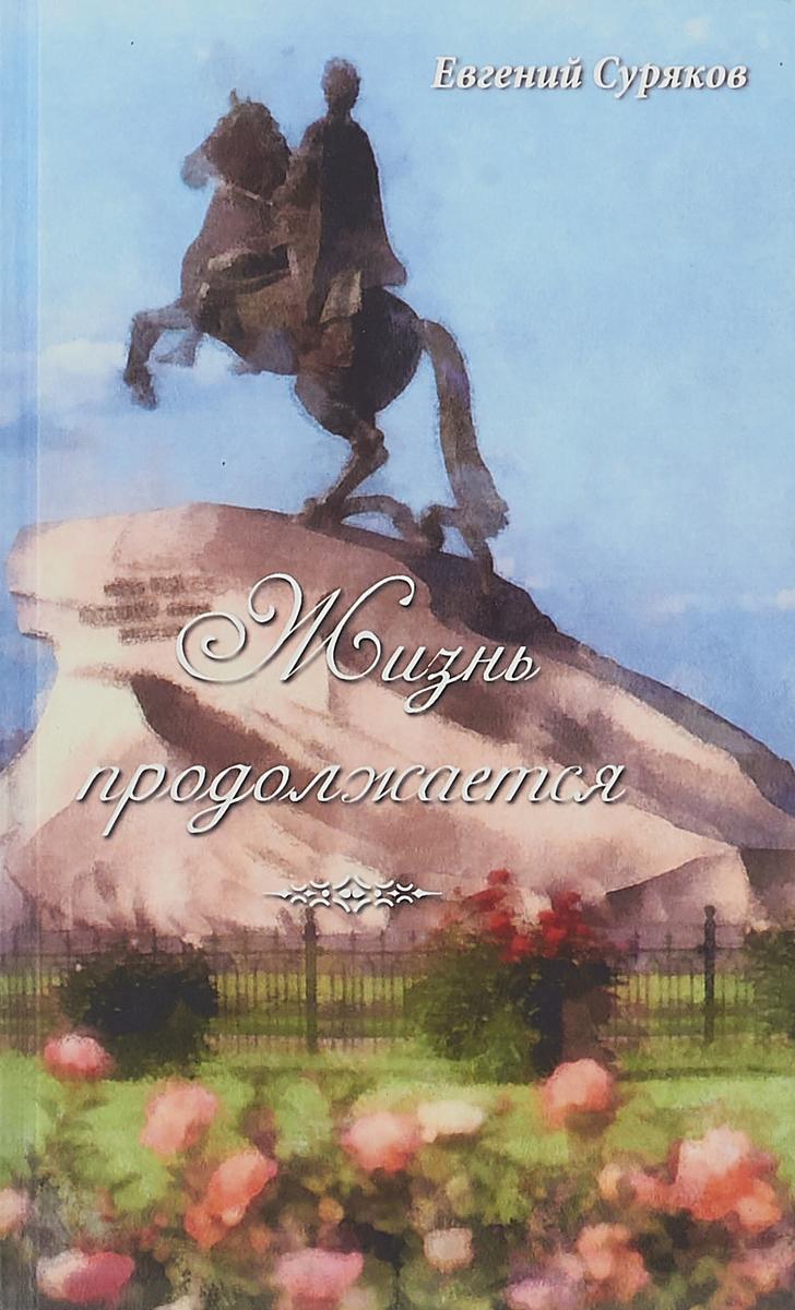 Е. Суряков Жизнь продолжается