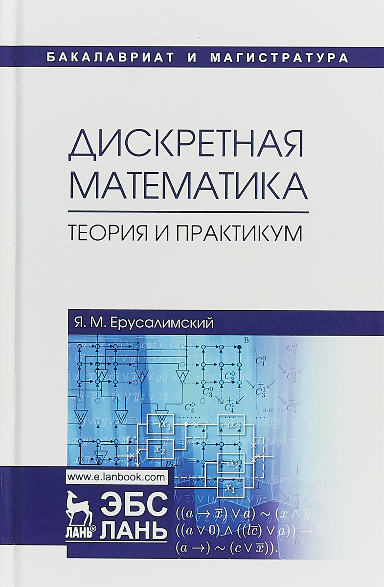 Я. М. Ерусалимский Дискретная математика