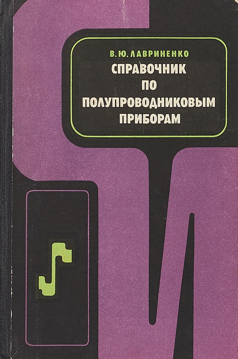 Лавриненко В. Справочник по полупроводниковым приборам