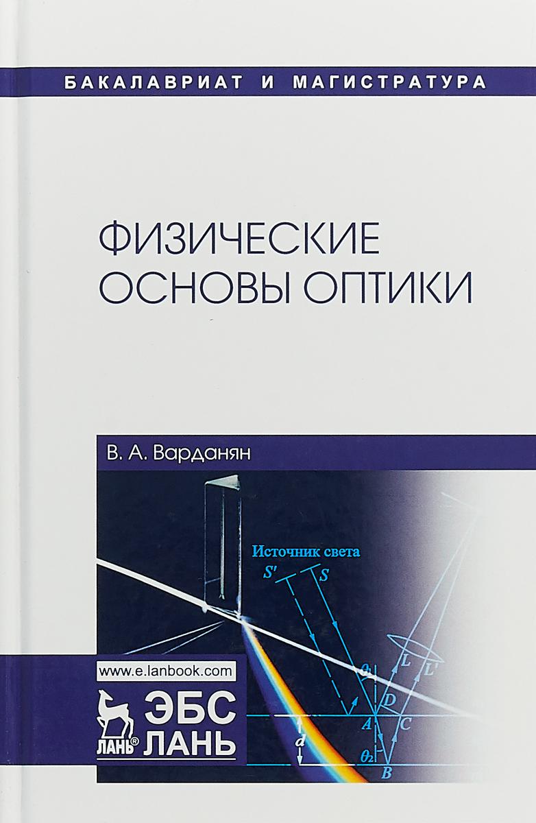 В. А. Варданян Физические основы оптики. Учебное пособие