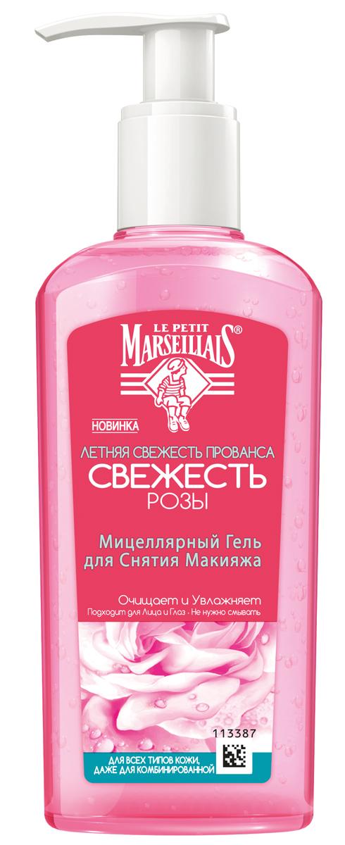 Le Petit Marseillais Мицеллярный гель для снятия макияжа Свежесть Розы, 200 мл