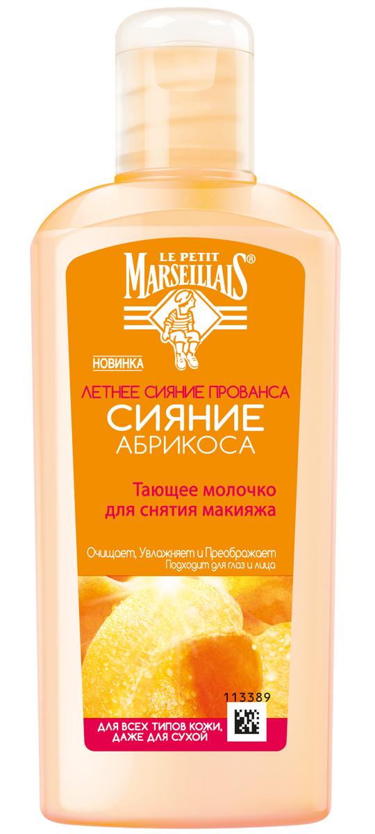 Le Petit Marseillais Тающее молочко для снятия макияжа Сияние Абрикоса, 200 мл
