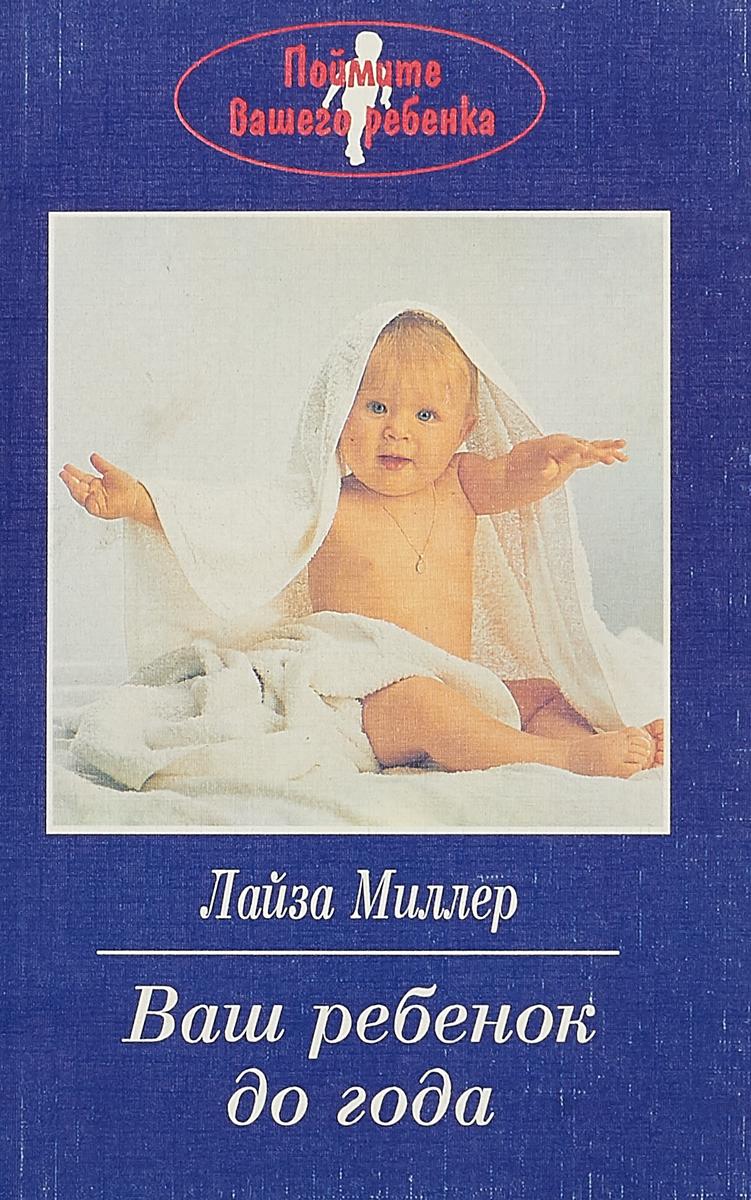 Лайза Миллер Ваш ребенок до года