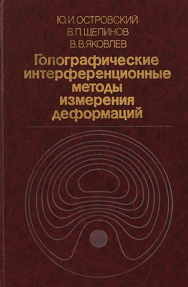 Голографические интерференционные методы измерения деформаций