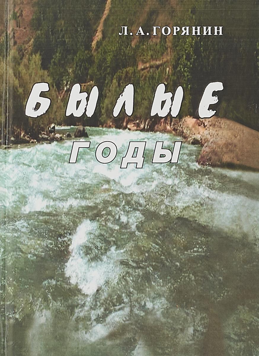 Горянин Л. Былые годы