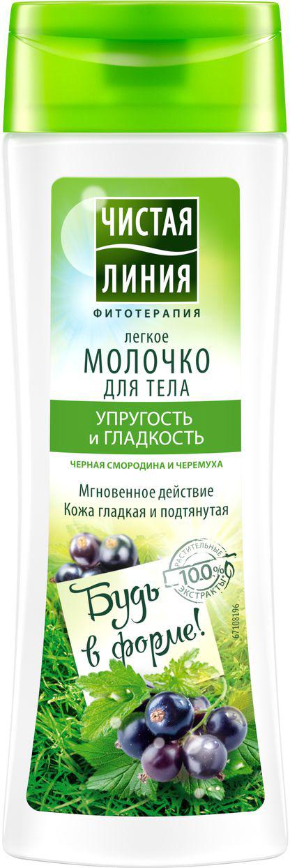 Чистая Линия молочко для тела Упругость и гладкость, 250 мл чистая линия кондиционер для тела интенсивное увлажнение 200 мл