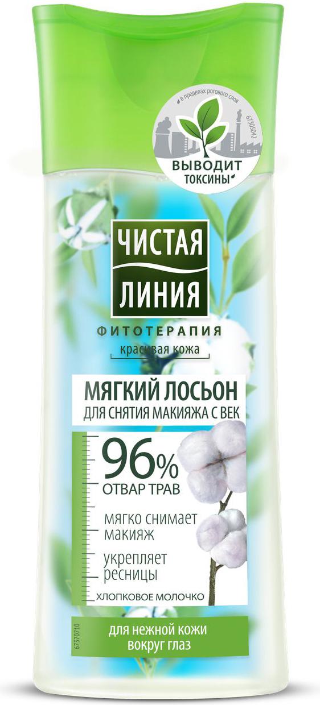 Чистая Линия Фитотерапия Лосьон для снятия макияжа с век Хлопковое молочко 100 мл