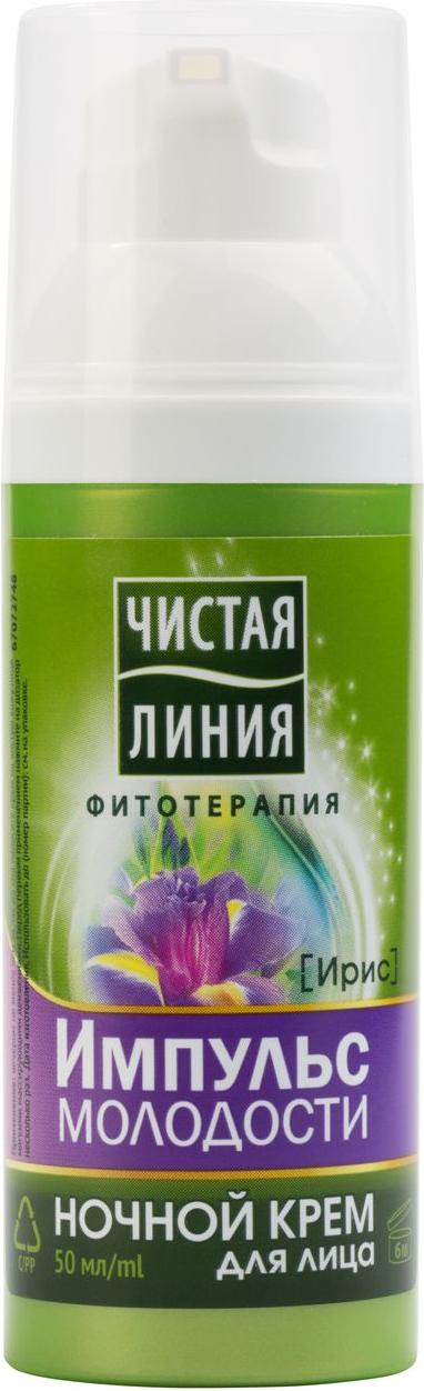 Чистая Линия Ночной крем для лица Импульс молодости 45+ 50 мл