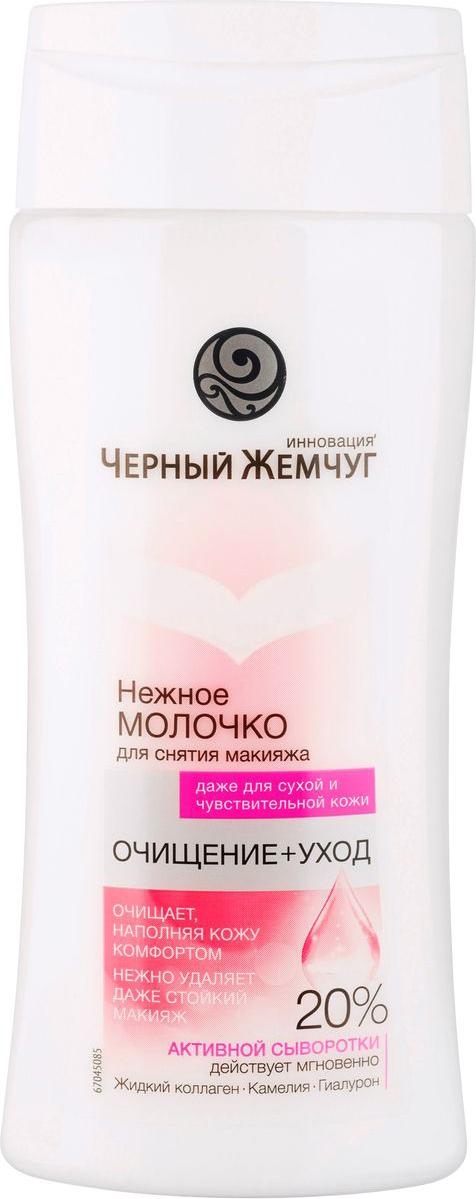 Черный жемчуг Нежное молочко для снятия макияжа Очищение и уход, 200 мл