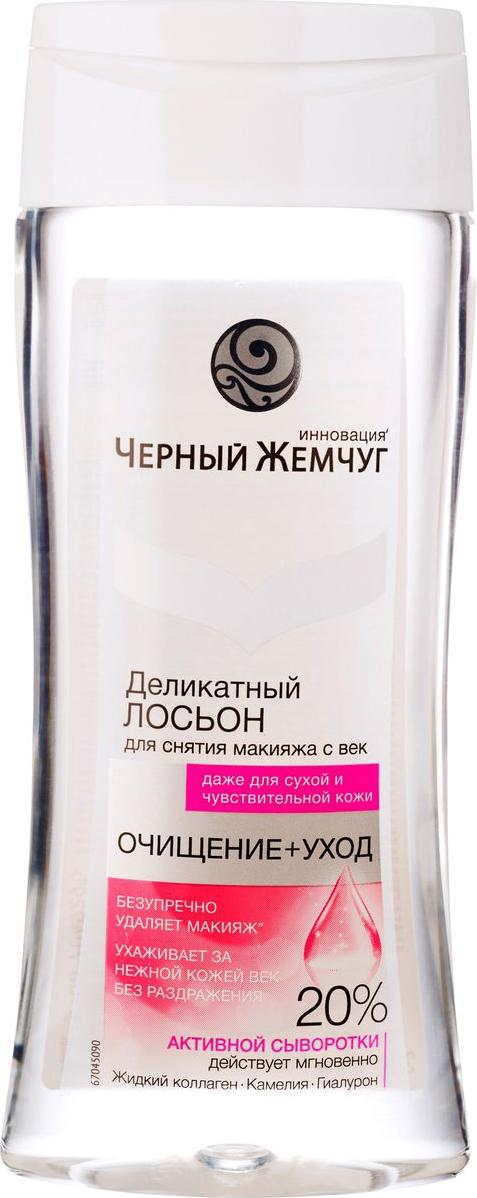 Черный жемчуг Деликатный лосьон для снятия макияжа с век Очищение и уход, 200 мл