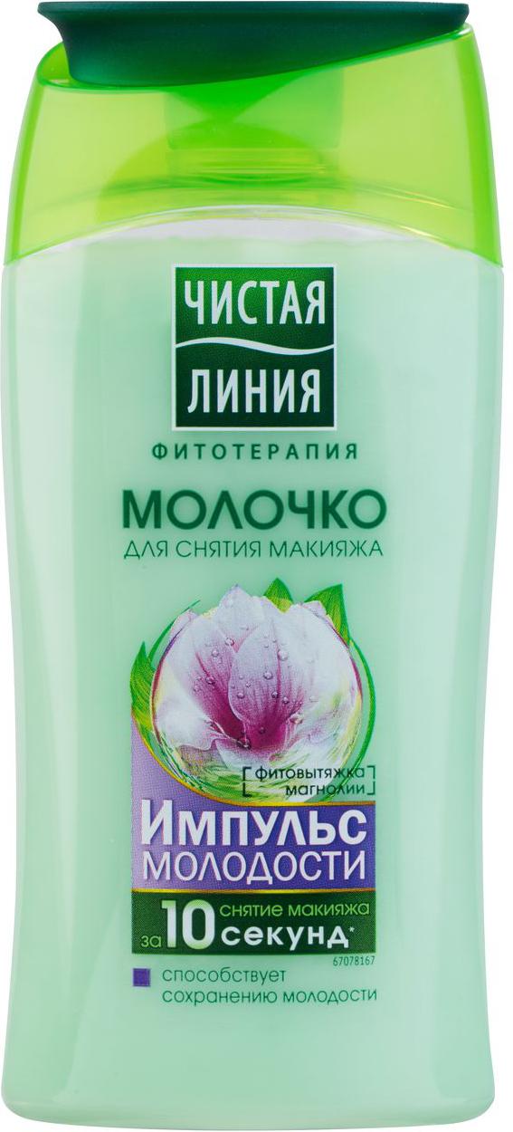 Чистая Линия Импульс молодости Молочко для снятия макияжа 150 мл