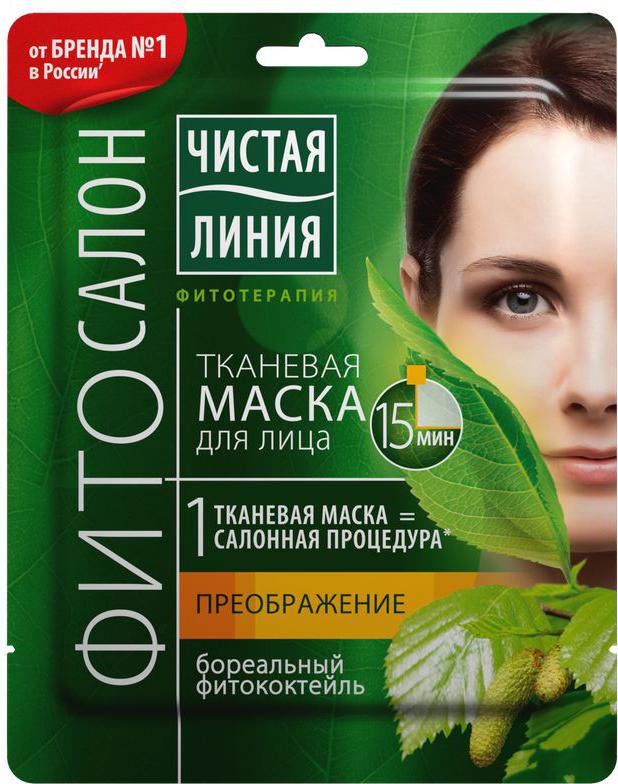 Чистая Линия Тканевая маска для лица Преображающая, 1 шт купить эластичную маску для лица