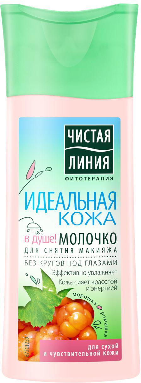 Чистая Линия Молочко для снятия макияжа Идеальная кожа, 100 мл