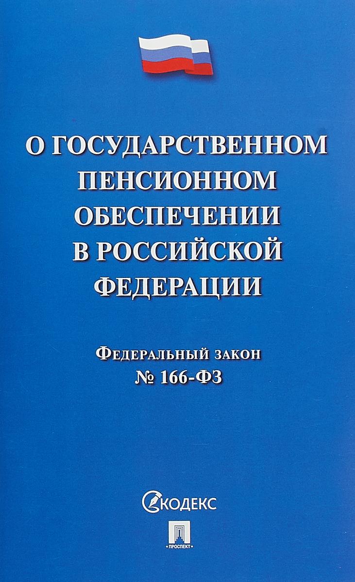 О государственном пенсионном обеспечении в Российской Федерации. Федеральный закон № 166-ФЗ