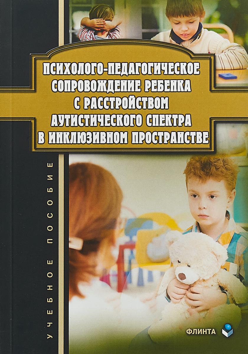 Психолого-педагогическое сопровождение ребенка с расстройством аутистического спектра в инклюзивном пространстве