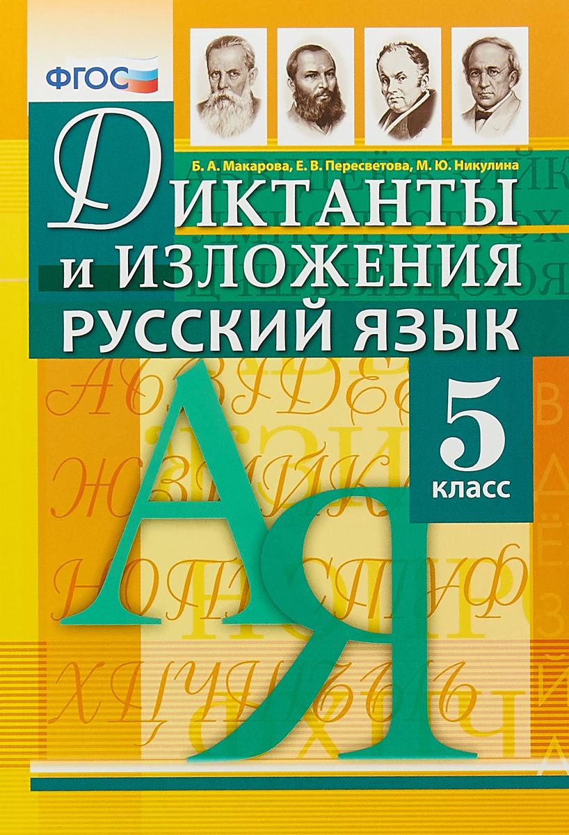Б. А. Макарова, Е. В. Пересветова, М. Ю. Никулина Русский язык. 5 класс. Диктанты и изложения