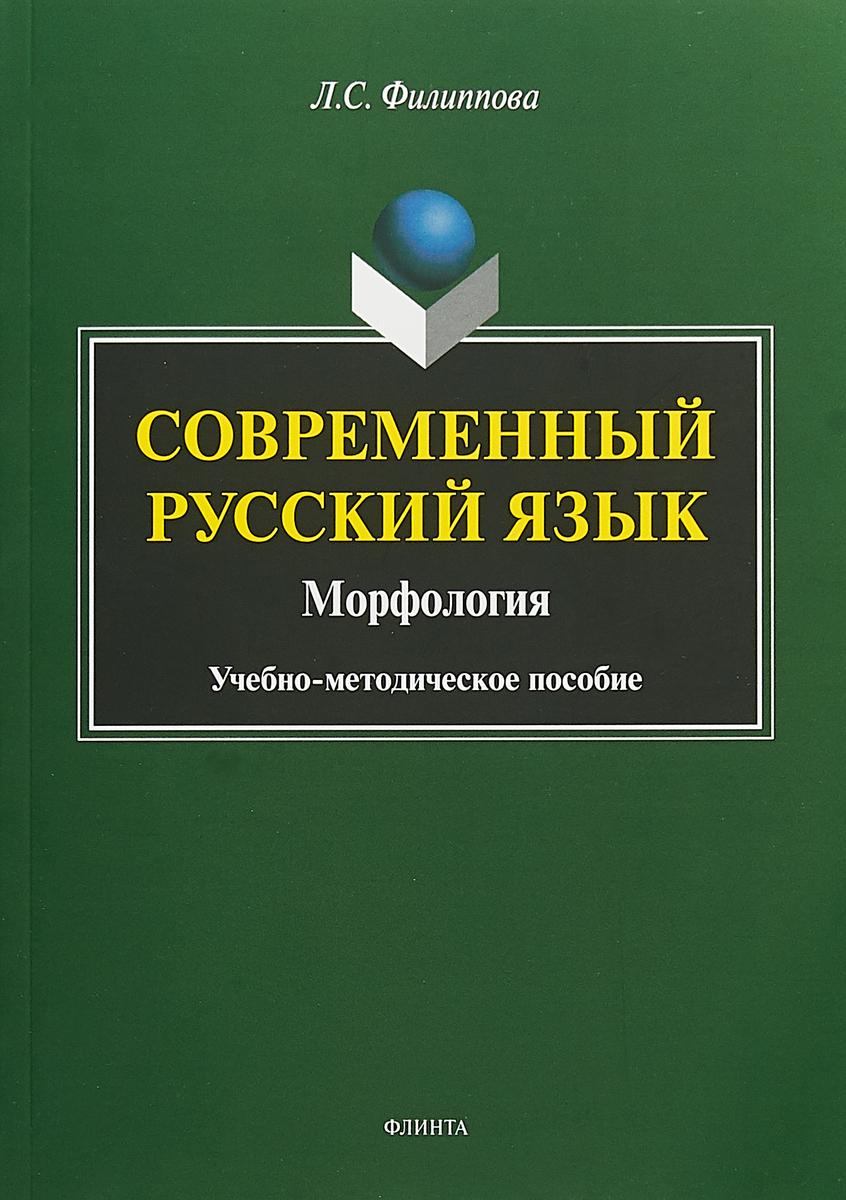 Л.С. Филиппова Современный русский язык. Морфология