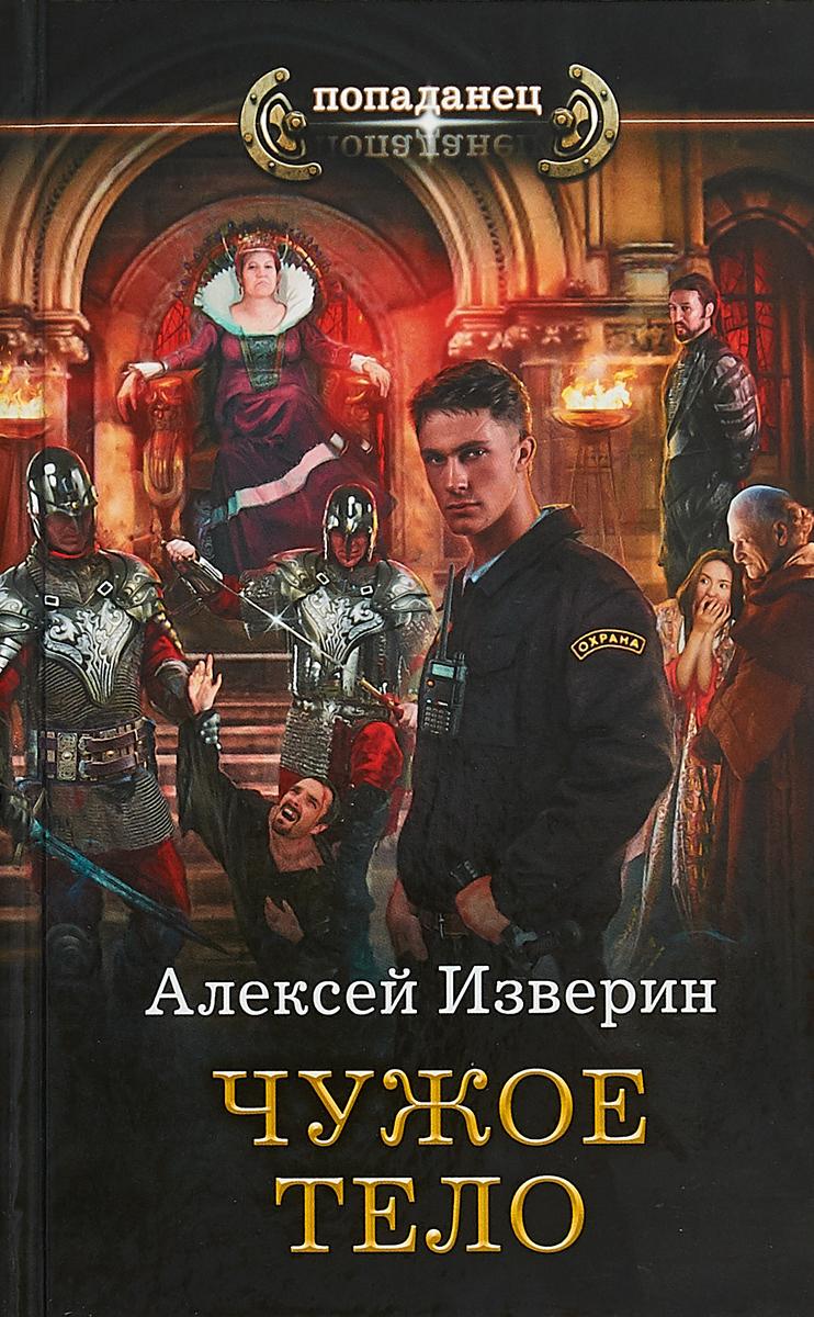 Изверин Алексей Чужое тело