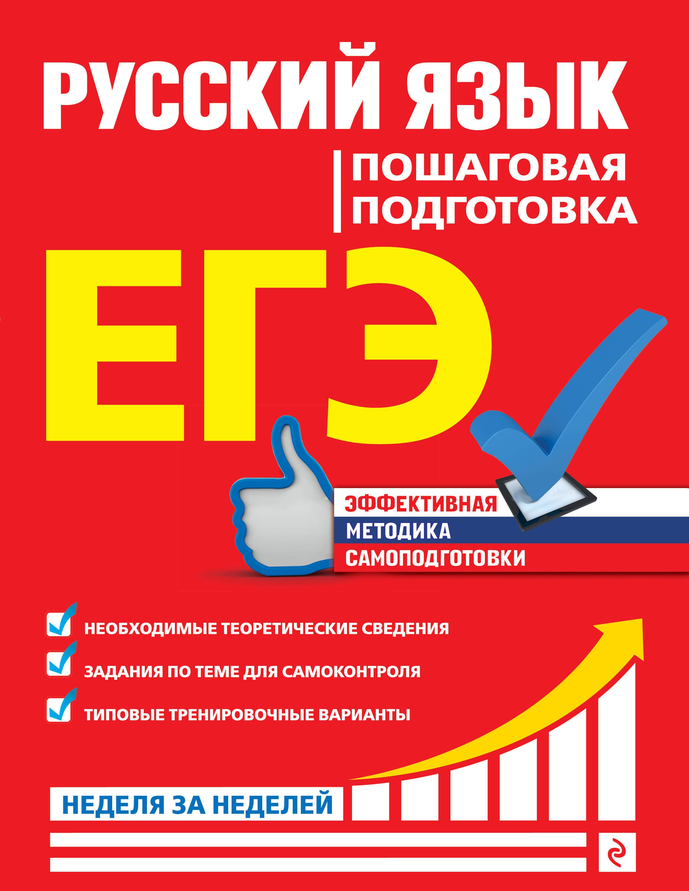 ЕГЭ. Русский язык. Пошаговая подготовка