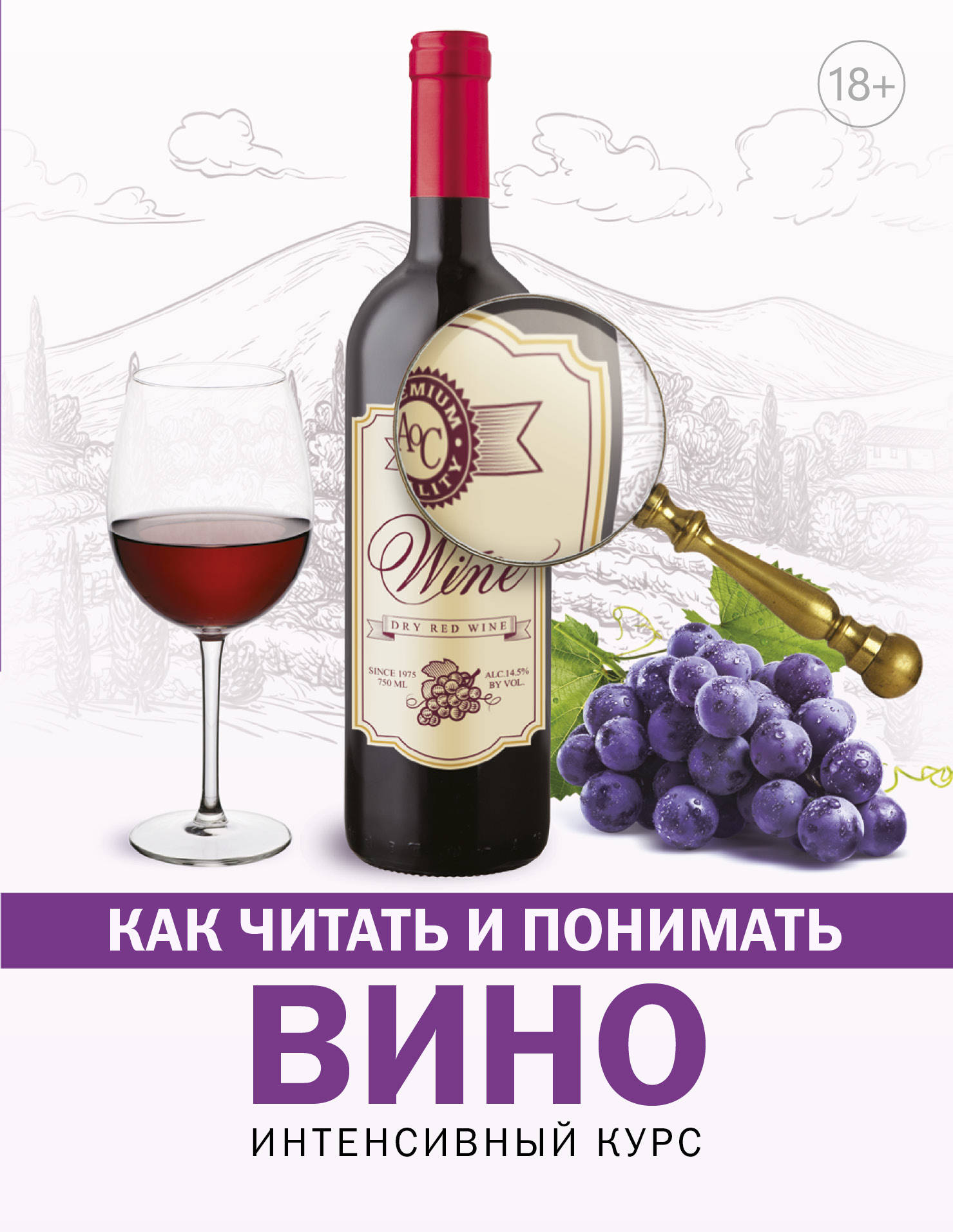 Шпаковский Марк Максимович Как читать и понимать вино