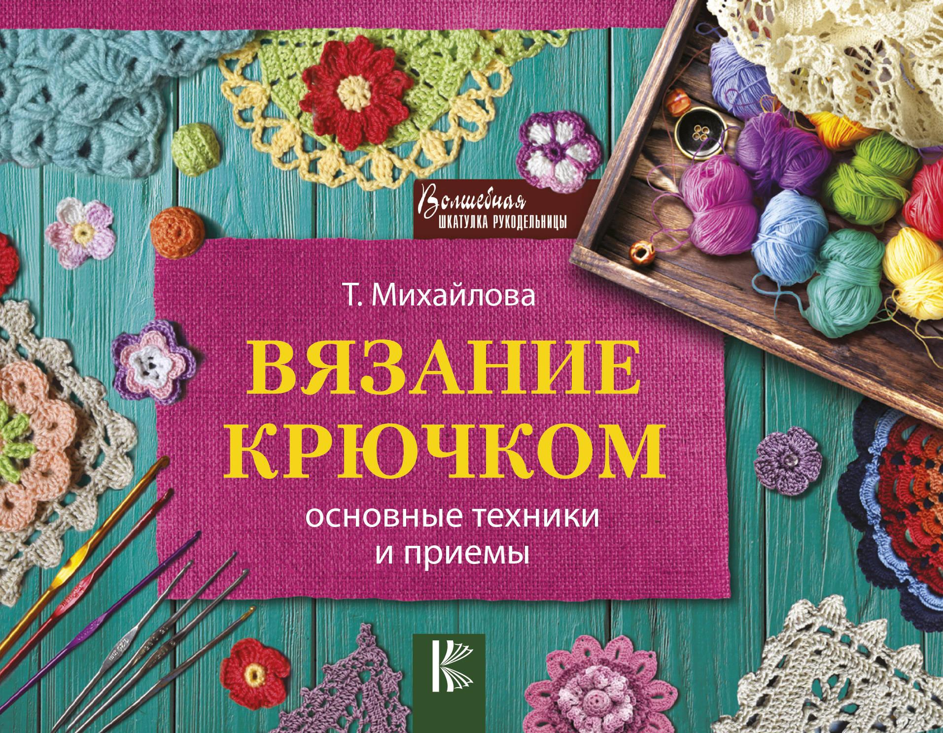 Т. Михайлова Вязание крючком. Основные техники и приемы