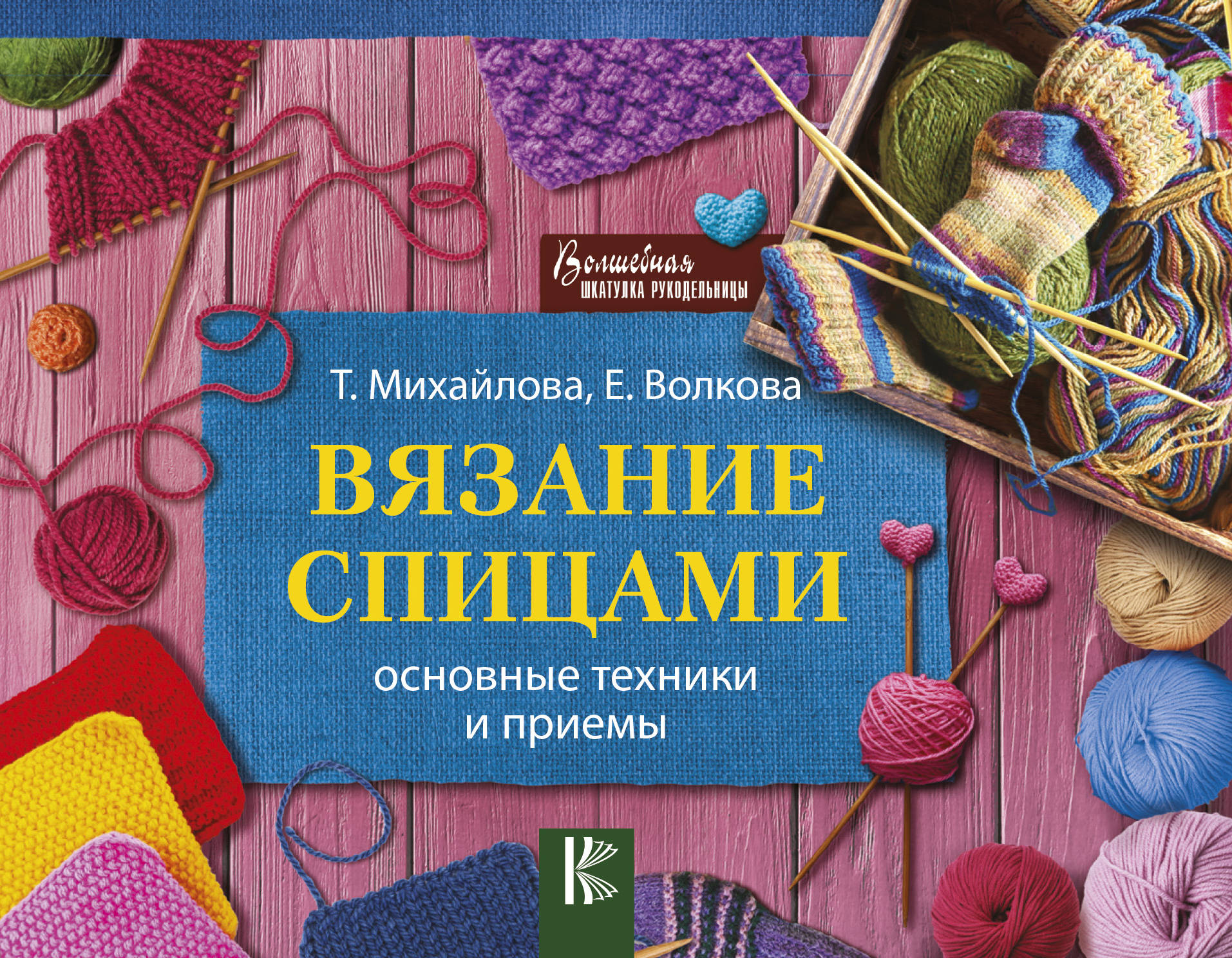 Е. Н. Волкова, Т. В. Михайлова Вязание спицами. Основные техники и приемы