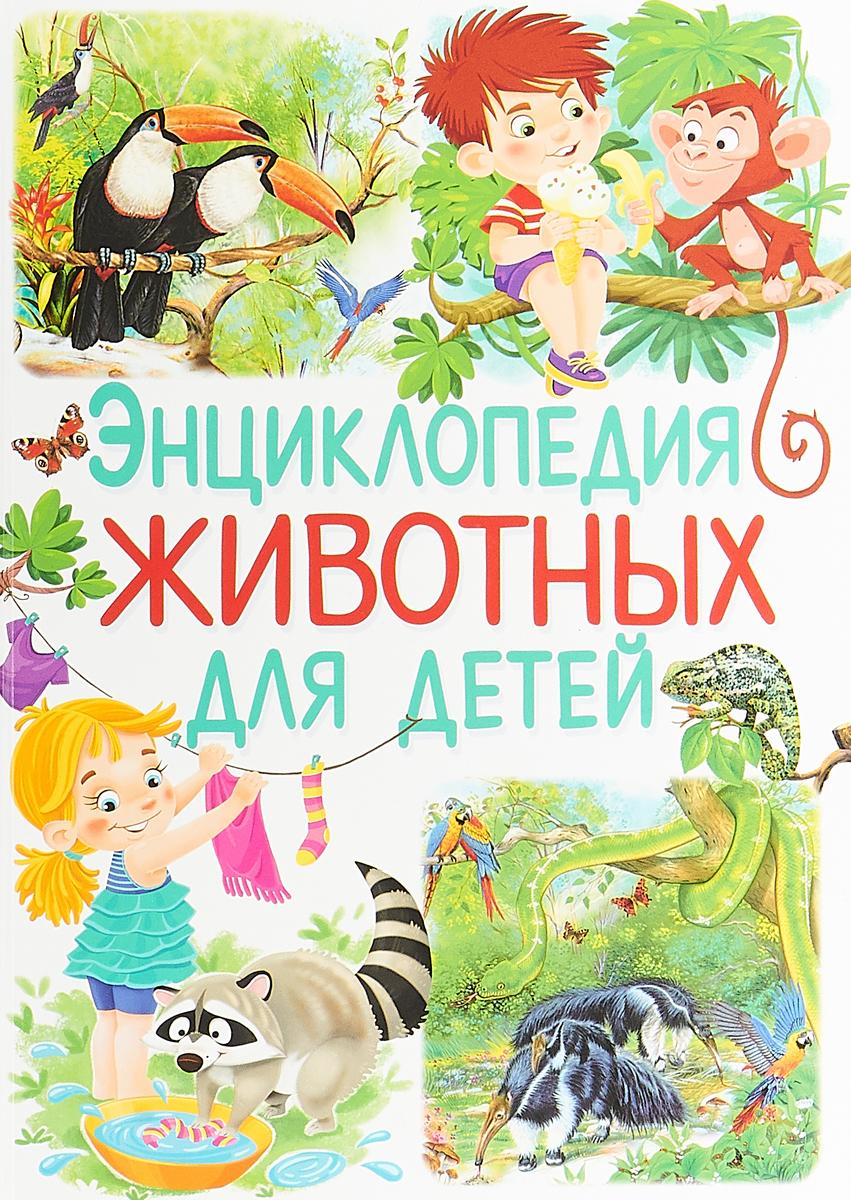 А. Добладо Энциклопедия животных для детей