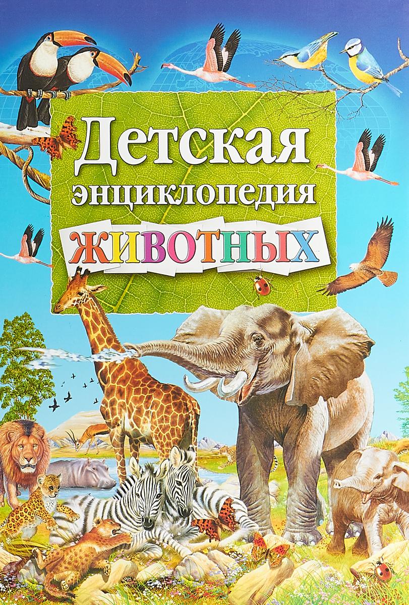А. Добладо Детская энциклопедия животных