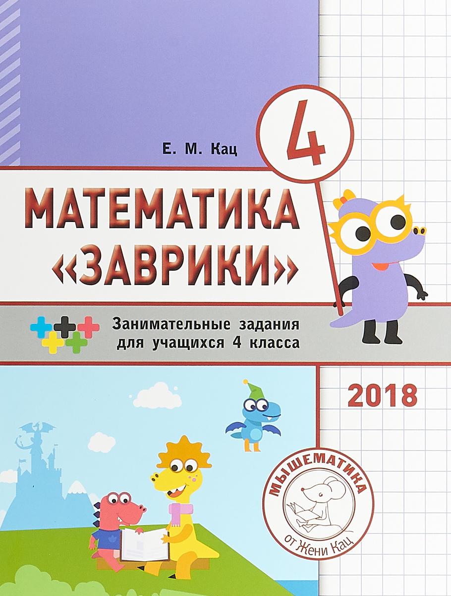 """Евгения Кац Математика """"Заврики"""". 4 класс. Сборник занимательных заданий для учащихся"""