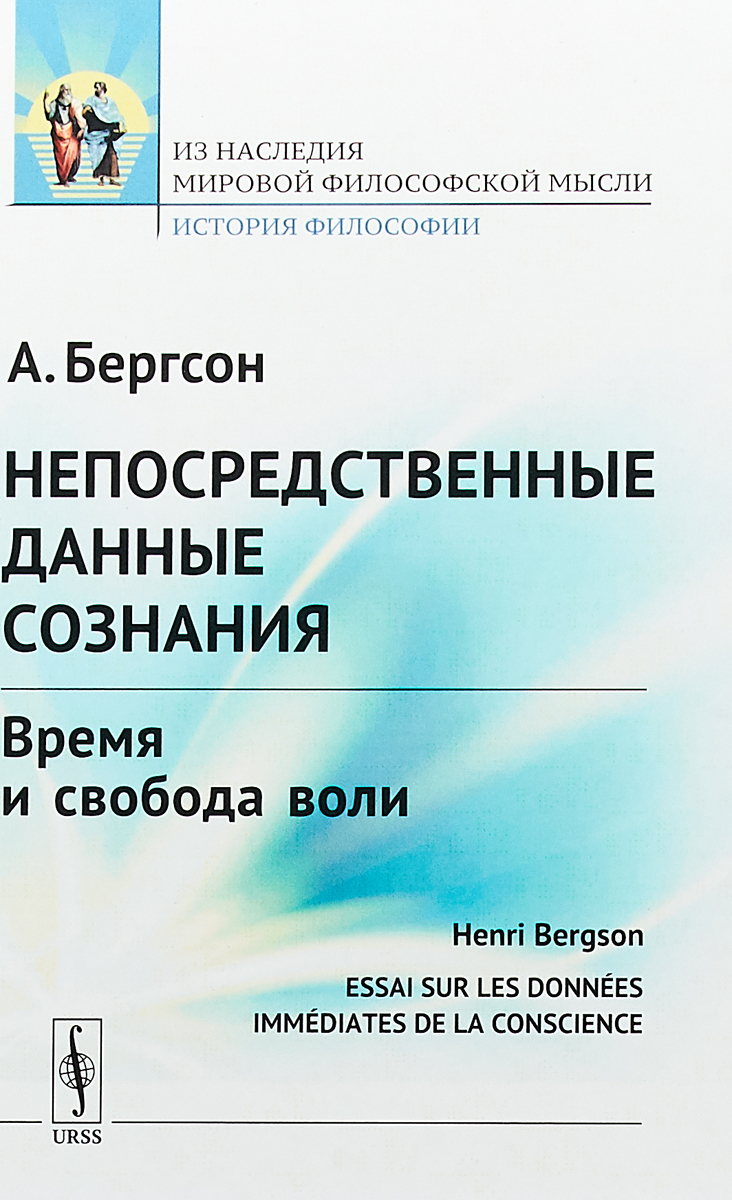 Фото - А. Бергсон Непосредственные данные сознания: Время и свобода воли а бергсон длительность и одновременность
