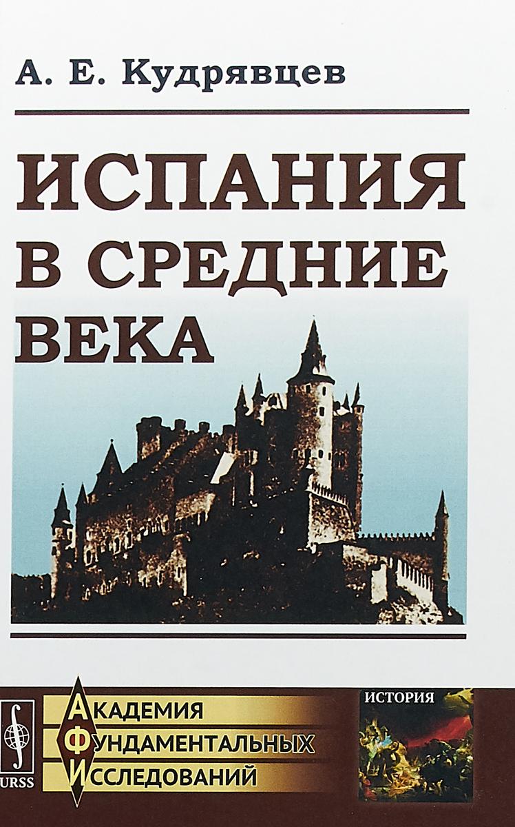А. Е. Кудрявцев Испания в Средние века (до XVIII в.)
