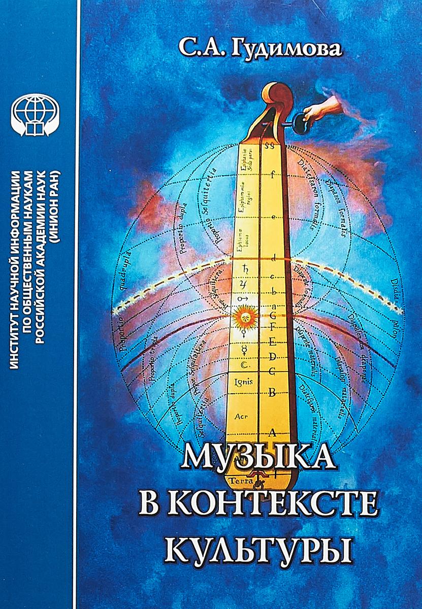С. А. Гудимова Музыка в контексте культуры