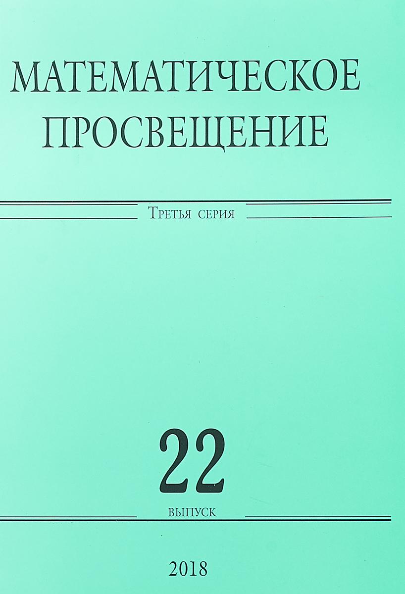 Математическое просвещение. Третья серия. Выпуск 22 математическое просвещение 3 серия выпуск 21