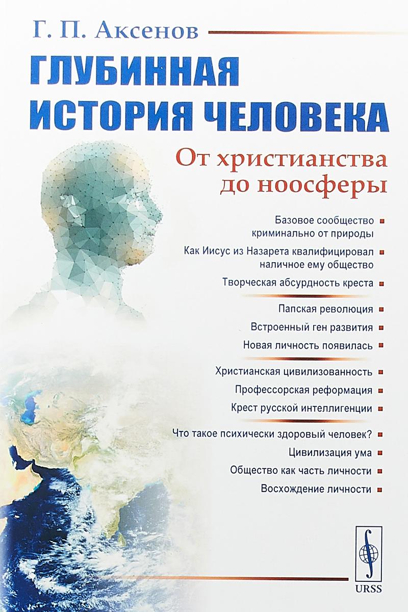 Геннадий Аксенов Глубинная история человека. От христианства до ноосферы
