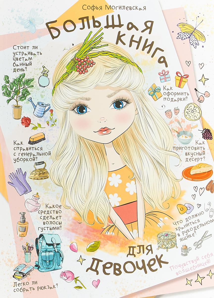 Софья Могилевская Большая книга для девочек