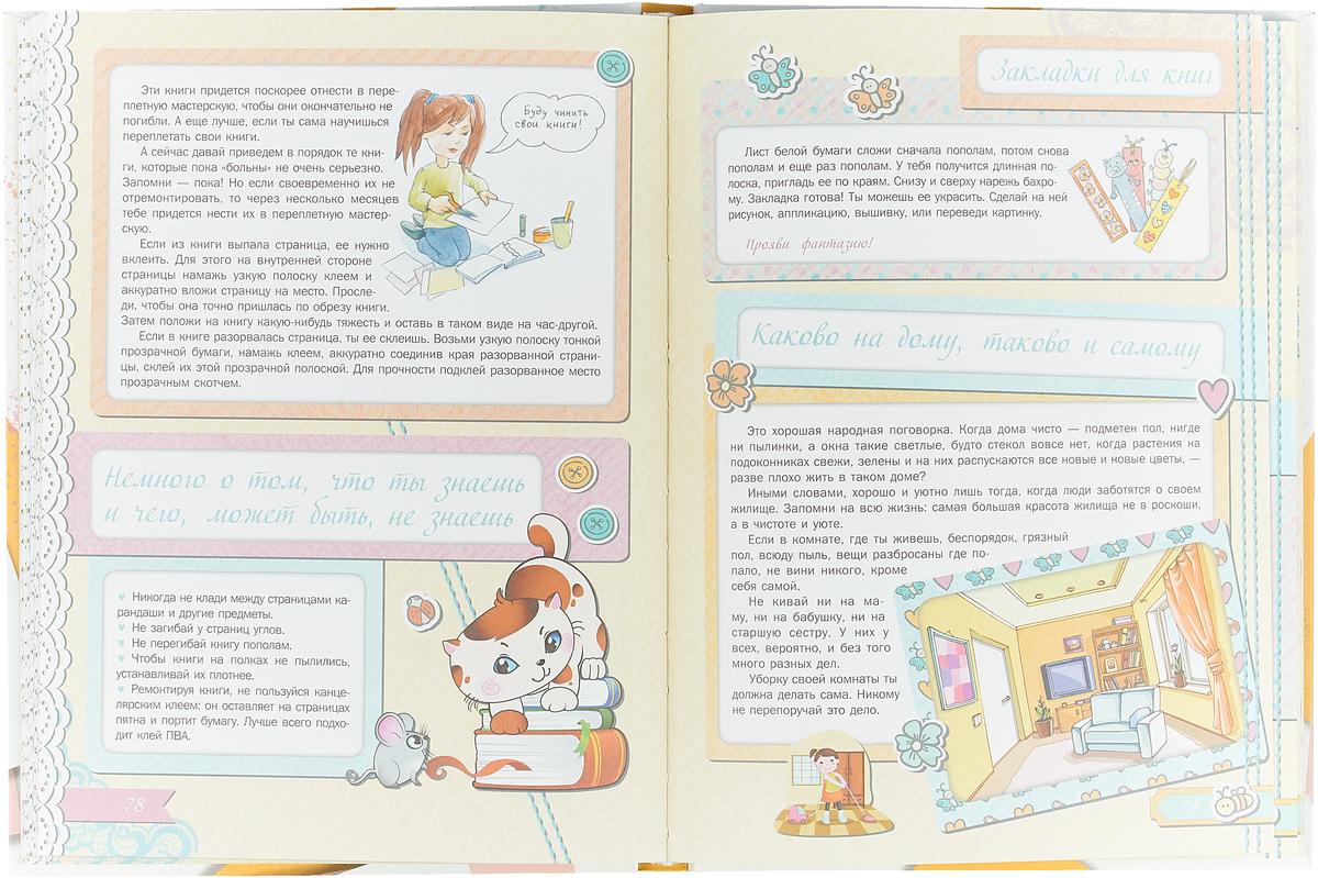 Софья Могилевская. Большая книга для девочек