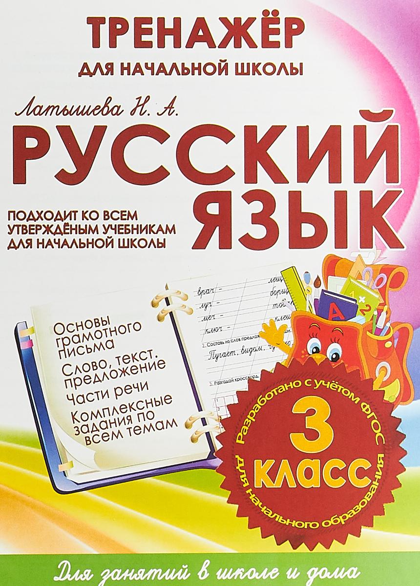 Н.А.Латышева Русский язык. 3 класс. Тренажер для начальной школы